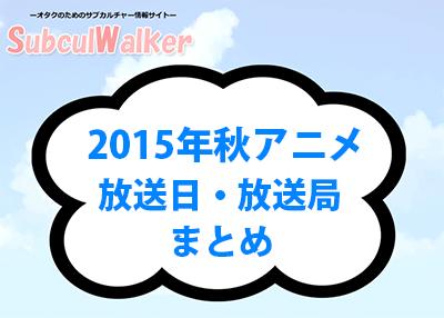 2015年秋アニメ 放送日