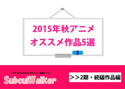 2015秋アニメ おすすめ
