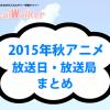 【2015年秋アニメ】各作品の放送日・放送局情報まとめ