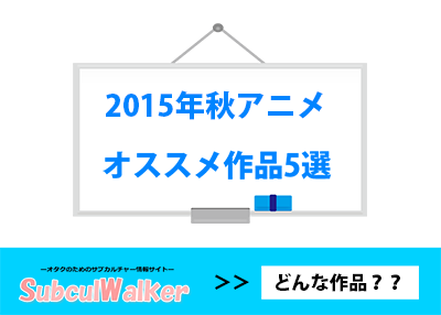 2015年秋アニメ おすすめ