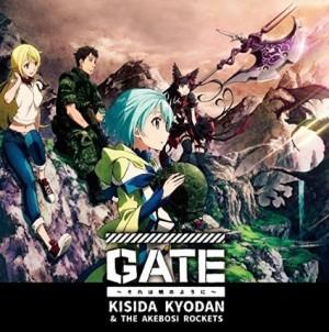GATE~それは暁のように
