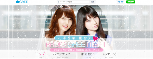 花澤香菜・雨宮天のRADIO GREE NIGHT