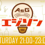 ラジオ「エジソン」の次回ゲストは内田彩、西沢幸奏のお二人に決定!!