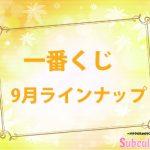 【一番くじ】9月のラインナップ・発売日一覧まとめ