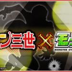 【モンスト】公式ニコ生放送が9/18(金)に放送!マックスむらいがルパンコラボクエストに挑む!