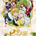 【七つの大罪】新作アニメの制作が決定!!2016年に放送開始予定!!