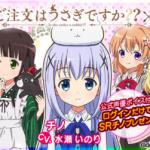 【ウチ姫×ごちうさ】コラボイベントを9月12日(土)より実施!!