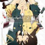 【デュラララ!!×2転】Blu-ray&DVD特典ドラマCD「知らぬが仏」の視聴が開始!