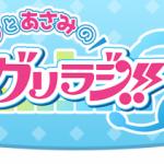 【かおりとあさみのグリラジ!!】石原夏織・瀬戸麻沙美のラジオ番組がスタート!