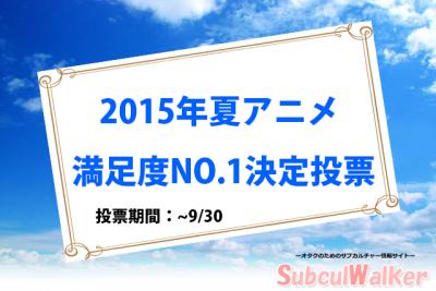 2015年夏アニメ