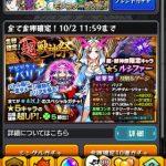 【モンスト】ガチャ「超・獣神祭」に5回挑戦!!果たして結果は!?