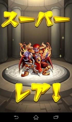 モンスト 超獣神祭 結果