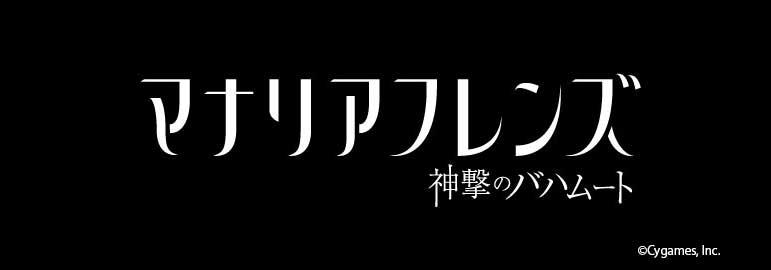 【神撃のバハムート マナリアフレンズ】マナリア魔法学院がアニメ化!!