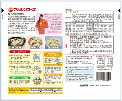 橘田いずみ 餃子