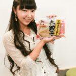 【橘田いずみ】「宇都宮餃子祭り」1泊2日 バスツアー開催!一緒に楽しめる!