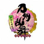 【刀剣乱舞-ONLINE- Pocket】iOS版/Android版アプリ配信記念で事前登録が開始!