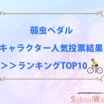 【弱虫ペダル】キャラクター人気投票結果発表!ランキングTOP10