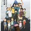 アニメ「ばらかもん」の全12話一挙放送が本日ニコ生にて実施!!
