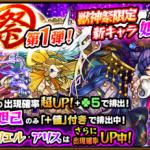 【モンスト】12時〜ガチャ「獣神祭」開催!獣神祭限定の新キャラ「妲己」も登場!