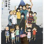 【ばらかもん】ニコニコチャンネルにてアニメ全話無料キャンペーンを実施!!