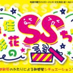 【照井春佳・諏訪彩花】ラジオ番組がスタート!様々なシチュエーションに挑戦!?