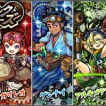 【モンスト】新イベント「スチームパンクヒーローズ」が11/2より開始!!