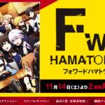【Fw:ハマトラ】劇場版「舞台挨拶」開催決定!逢坂良太、羽多野 渉らが登壇!