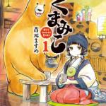 【くまみこ】TVアニメ化決定!メインキャストやPVなども公開!!