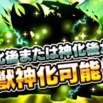 【モンスト】新たなる進化形態「獣神化」が10/28から解禁へ!!