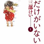 【僕だけがいない街】アニメ第1弾告知CM・キービジュアルが公開!