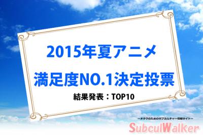 2015年夏アニメ1png