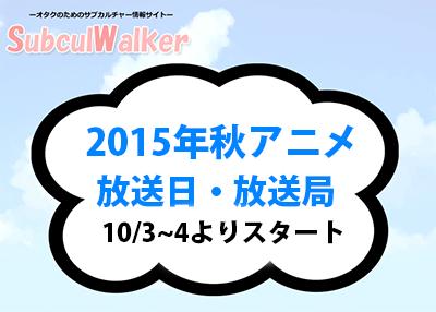 2015年秋アニメ-放送日