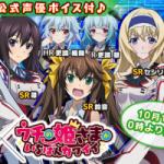 【ウチ姫】IS〈インフィニット・ストラトス〉とのコラボイベントを10/17より実施!