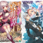 【第11回MF文庫Jライトノベル新人賞】発売記念PVでアリアとユリスが紹介!