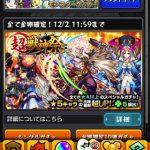 【モンスト】ガチャ「超獣神祭」に挑戦!限定キャラを狙った結果!!