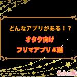 【オタク向け】漫画やゲームなどを専門に取り扱うフリマアプリを紹介!!