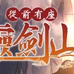 【霊剣山 星屑たちの宴】日中共同企画アニメが来年1月より放送!キャストも公開