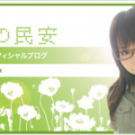 【民安ともえ】中村圭佑さんと結婚を報告!代表作にグリザイア入巣蒔菜など