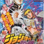 【ジョジョの奇妙な冒険 ダイヤモンドは砕けない】アニメPV第1弾が公開!!