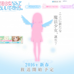 【魔法少女なんてもういいですから。】キャスト・主題歌情報が公開!!