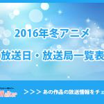 【2016年冬アニメ】各作品の放送日・放送局一覧