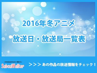 2016年冬アニメ