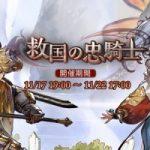 【グラブル】期間限定イベント「救国の忠騎士」を本日より開催!