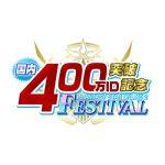 【PSO2】国内400万ID突破記念フェスティバル開催決定!!