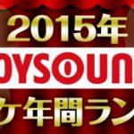 【カラオケJOYSOUND】2015年ランキングTOP20<アニメ/特撮/ゲーム>