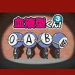 【血液型くん!】TVアニメ第4期は2016年1月11日よりスタート!!