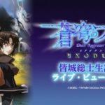 【蒼穹のファフナー EXODUS】皆城総士生誕祭のライブビューイング開催!