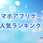 【アプリゲーム】Google Playの無料人気ゲームランキングTOP10<12/19日時点>