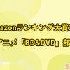【Amazonランキング大賞2015】アニメBD&DVDのランキングTOP10