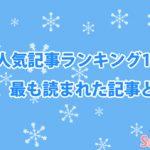 【2015年人気記事ランキングTOP10】今年最も読まれた記事とは!?